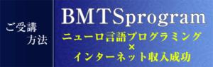 BMTSprogramご受講方法