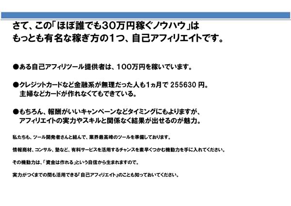 さて、この「ほぼ誰でも30万円稼ぐノウハウ」はもっとも有名な稼ぎ方の一つとされている自己アフィリエイトです。