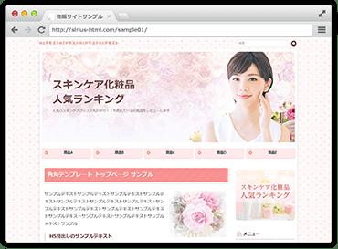 物販サイト画面